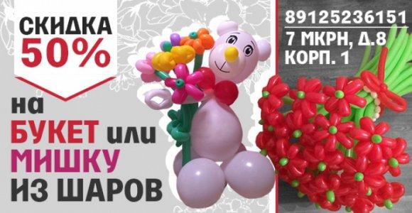 Скидка 50% на 15 цветов из воздушных шаров или мишка(котик)на выбор с 5 цветами