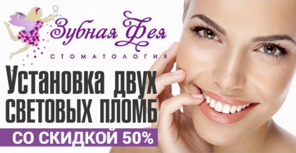 Скидка 50% на установку двух световых пломб от стоматологии