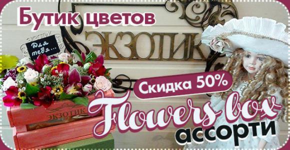 Скидка 50% на Flowers box ассорти от бутика цветов Экзотик
