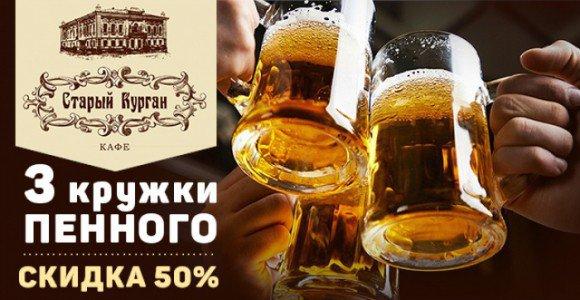 Скидка 50% на пенный напиток  в кафе Старый Курган