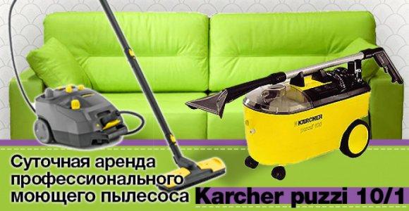 Скидка 50% на прокат профессионального моющего пылесоса или парогенератора Karcher