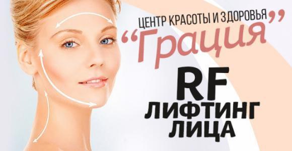 Скидка 60% на процедуру RF-лифтинга