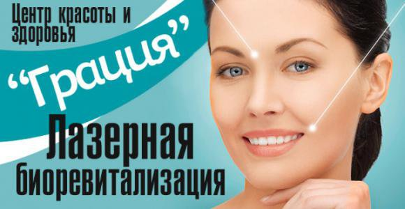 Скидка 50% на лазерную Биоревитализация  в центре красоты и здоровьяГрация