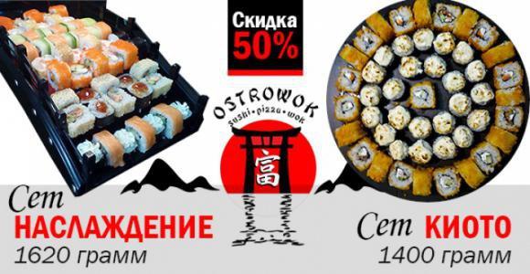 Скидка 50% на сет Наслаждение или Киото от суши-бара ОстроWok