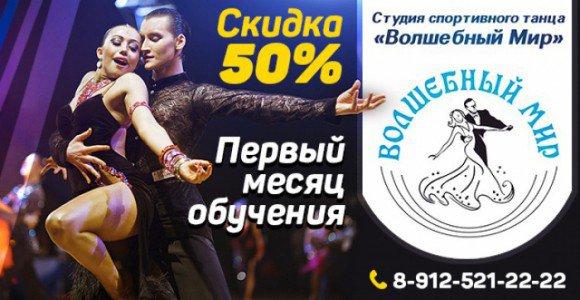Скидка 50% на первый месяц обучения в школе танцев Волшебный мир