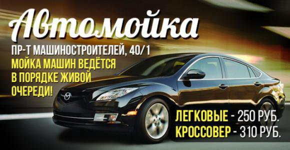 Комплексная мойка автомобиля на Машиностроителей 40/1