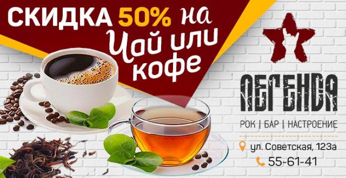 Скидка 50% на любой кофе или чай в рок-бареЛегенда