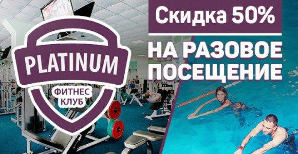 Скидка 50% на разовое посещение в фитнес - клуб Platinum