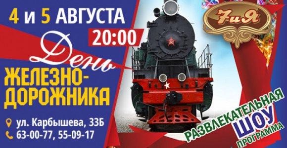 Скидка 50% на вечеринку «День железнодорожника» 4 и 5 августа в ресторане «7иЯ»