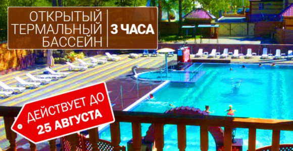 Скидка 50% на 3 часа посещения открытого термального бассейна (действует до 25.08)