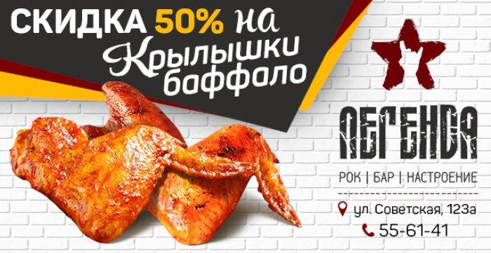 Скидка 50% на крылышки «Баффало» от рок-бара «Легенда» (Советская, 123-а)