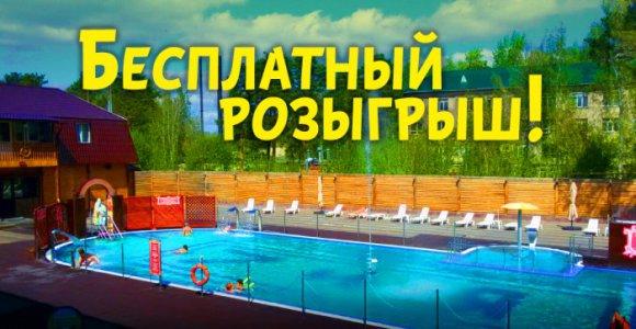 Розыгрыш посещения открытого термального бассейна 7иЯ в Рябково (на двоих)
