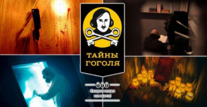 Скидка 50% на подарочный сертификат номиналом 1800 руб. на квест Тайны Гоголя