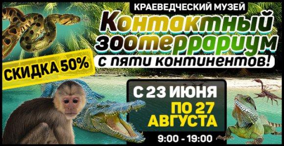 Скидка 50% на входной билет в контактный зоотеррариум  в Краеведческом музее