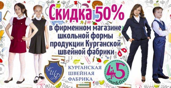 Скидка 50% на школьную форму от Курганской Швейной Фабрики
