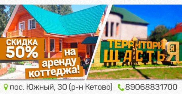 Скидка 50% на аренду коттеджа от Территория Щастья
