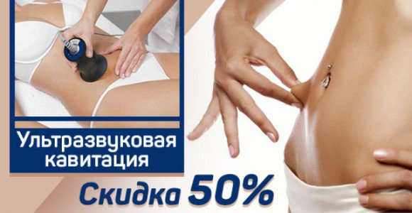 Скидка 50% на услугу Ультразвуковая кавитация- устранение жировых отложений
