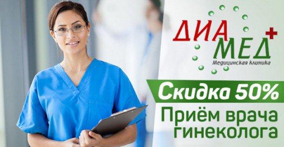 Скидка 50% на прием врача гинеколога от медицинской клиники Диамед