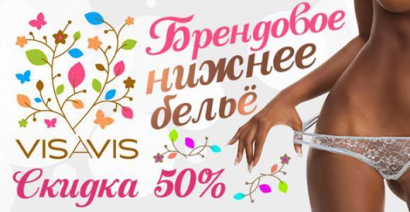 Скидка 50% на нижнее белье VIS-a-ViS от магазина «Dzintars»