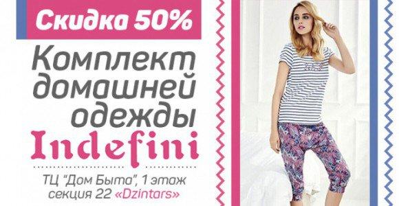 Скидка 50% на комплект домашней одежды Indefini от отдела «Dzintars»