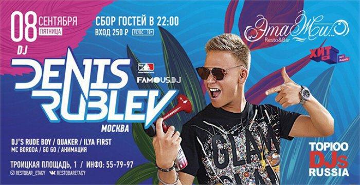 Скидка 50% на билет на Супер Вечеринку с Хедлайнером DJ Денис Рублев г. Москва