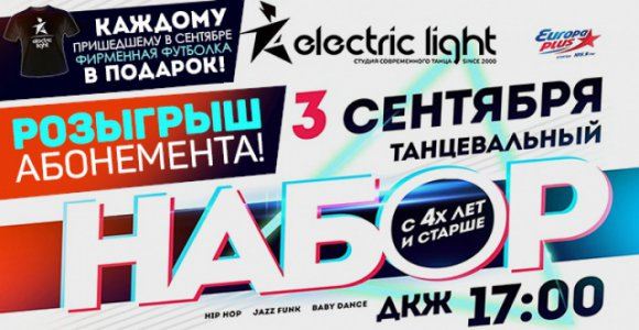 Бесплатный розыгрыш двух абонементов на 12 занятий от ССТ ELECTRIC LIGHT
