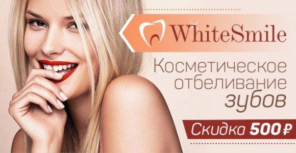 Купон на скидку 500 рублей на процедуру косметического экспресс-отбеливания зубов