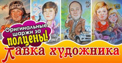 Скидка 50% на создание шаржа в салоне искусств «Лавка Художника»