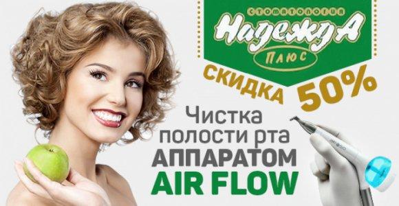 Скидка 50% на на професс-ую чистку полости рта аппаратом Air Flow от