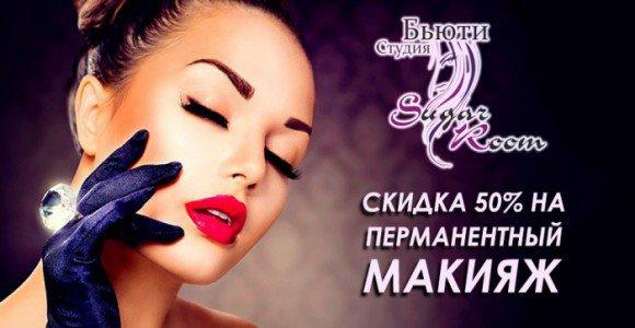 Скидка 50 % на перманентный макияж от Бьюти студии Sugar Room