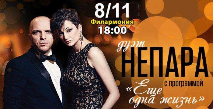 Бесплатный розыгрыш 2-ух пригласительных на концерт дуэта Не пара на 8.11