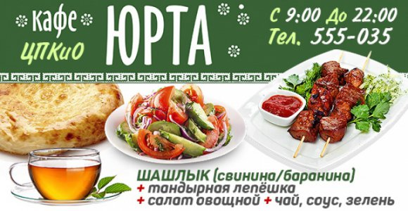 Скидка 50% на шашлык с соусом + лепешка, салат, баурсаки и чай в кафе Юрта (ЦПКиО)