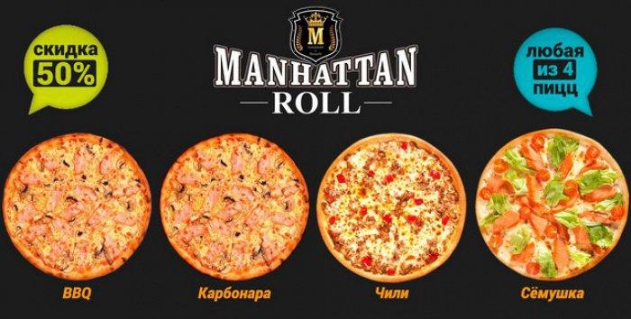 Скидка 50% на пиццу от службы доставки Manhattan Roll