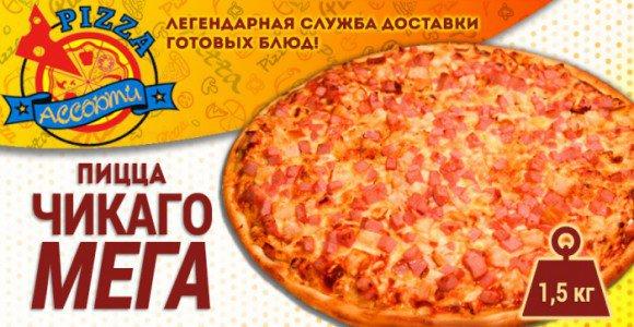 Скидка 50% на пиццу Чикаго(Мега) от службы доставки Pizza Ассорти