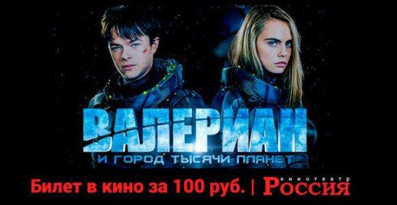 Скидка 50% на билет на фильм Валериан и город тысячи планет в кинотеатре Россия
