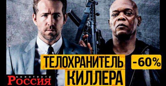 Скидка 60% на билет на фильм Телохранитель киллера в кинотеатре Россия