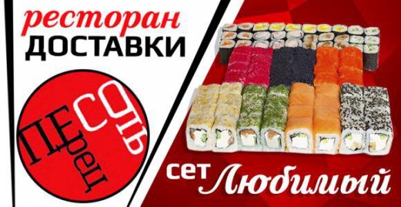Скидка 700 рублей на сет Любимый  от службы доставки ПЕРЕЦ&СОЛЬ
