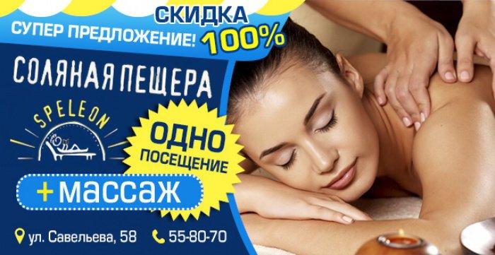 Скидка 100% на сеанс любого массажа+посещение соляной пещеры SPELEON