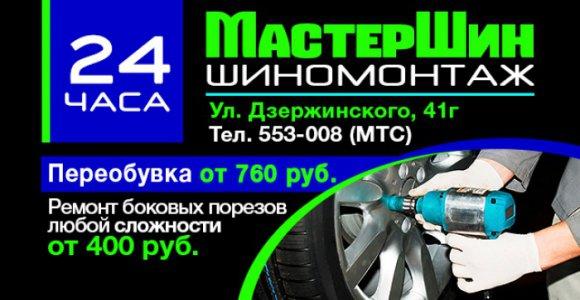 Переобувка автомобиля (4 колеса) от шиномонтажа МастерШин