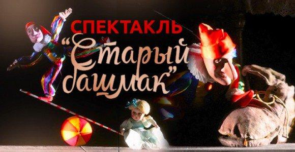 Скидка 50% на спектакль Старый башмак  в театре кукол Гулливер