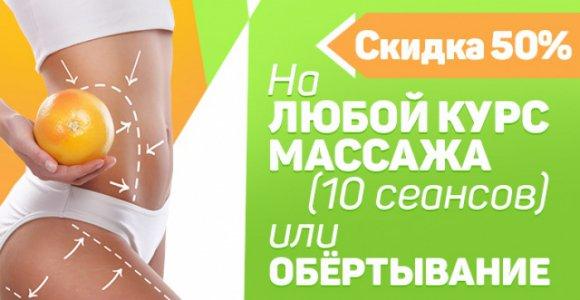 Скидка 50% на курс массажа (10 сеансов) на выбор