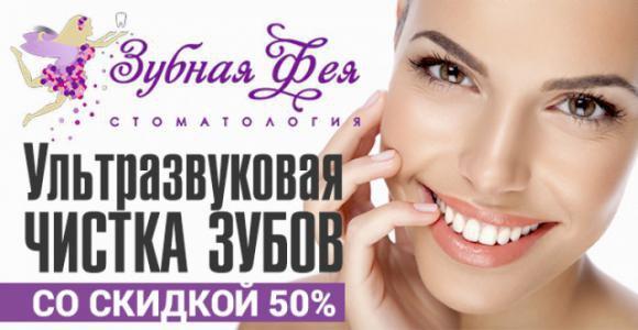 Скидка 50% на льтразвуковую чистку зубов от стоматологии  Зубная Фея