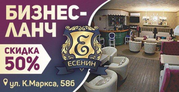 Скидка 50% на бизнес-ланч в ресторане Есенин
