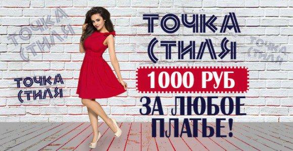 Скидка 50% на платья  в магазине Точка стиля (ТЦ Метрополис, 3 мкр-н)