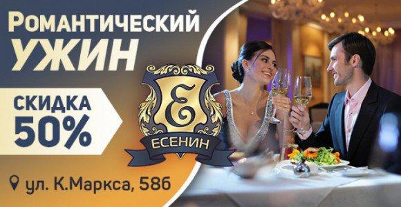 Скидка 50% Романтический вечер от ресторана Есенин