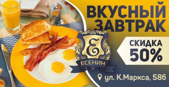 Скидка 50% на завтраки в ресторане Есенин