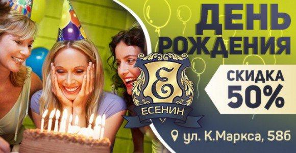 Скидка 50% на проведение дня рождения  в ресторане Есенин