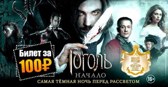 Скидка 80 рублей на билет на фильм