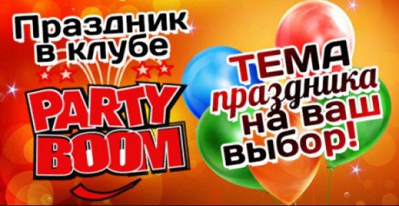 Конкурс на проведение детского праздника  в Party Boom.