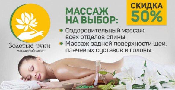 Скидка 50% на  массаж на выбор от кабинета